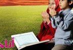 تربية الأطفال في الإسلام