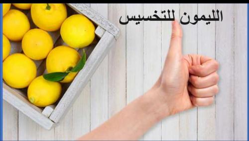 فوائد الليمون للتخسيس