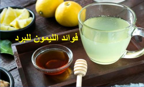 فوائدالليمون لنزلات البرد