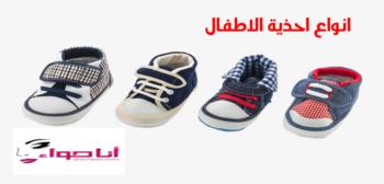 انواع احذية الاطفال
