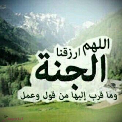 اللهم ارزقنا الجنة