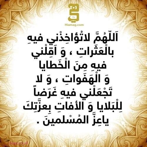 ادعية شهر رمضان مكتوبة مفاتيح الجنان