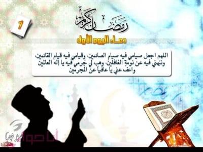ادعية رمضان 2016 (22) - 2
