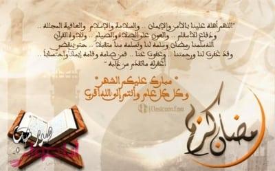 ادعية رمضان قصيرة