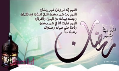 ادعية رمضان 2016 (24) - 2