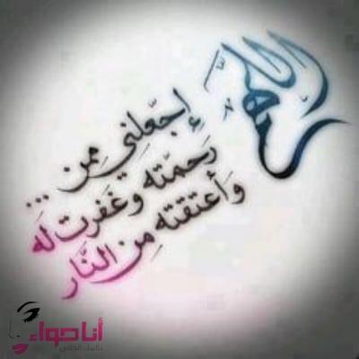 اللهم اجعلني ممن رحمته