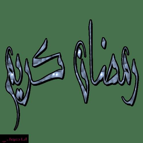 أجمل دعاء في رمضان
