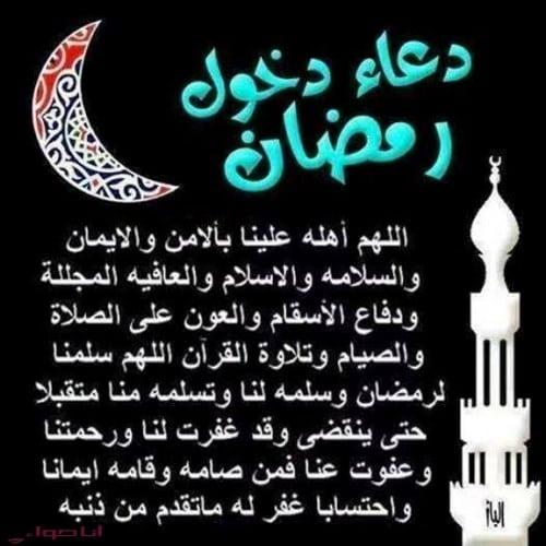 أدعية رمضان الدينية
