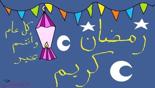 تهاني رمضان
