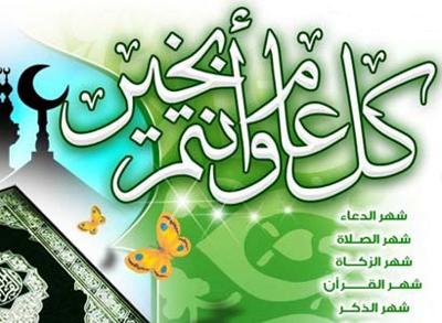 تهنئة رمضان (1)