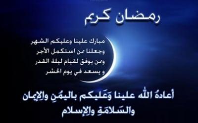 تهنئة رمضان (10)