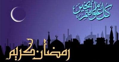 تهنئة رمضان (16)