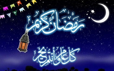 اغانى شهر رمضان