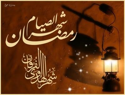 بطاقات تهنئة بقدوم شهر رمضان المبارك
