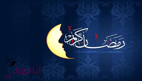 أكلات رمضان -2