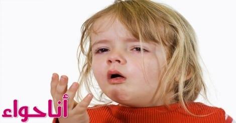 علاج الكحة عند الأطفال واسبابها وعلاج كل سبب بالتفصيل