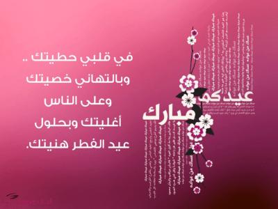 رسائل العيد للحبيب