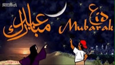 رسائل العيد الفطر