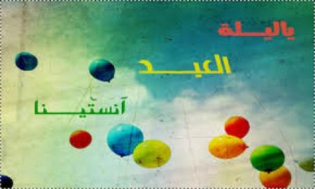 بطاقات تهنئة عيد الفطر المبارك (1)