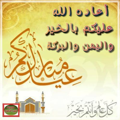 بطاقات تهنئة عيد الفطر المبارك (4)