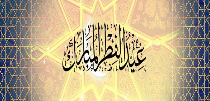 بطاقات تهنئة عيد الفطر المبارك (5)