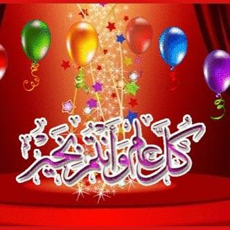 بطاقات تهنئة عيد الفطر المبارك (6)