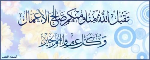 بطاقات تهنئة عيد الفطر المبارك (7)