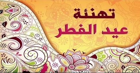 بطاقات تهنئة عيد الفطر 2019