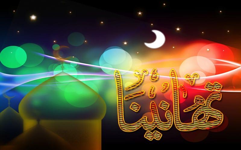 تهاني عيد الفطر المبارك (4)