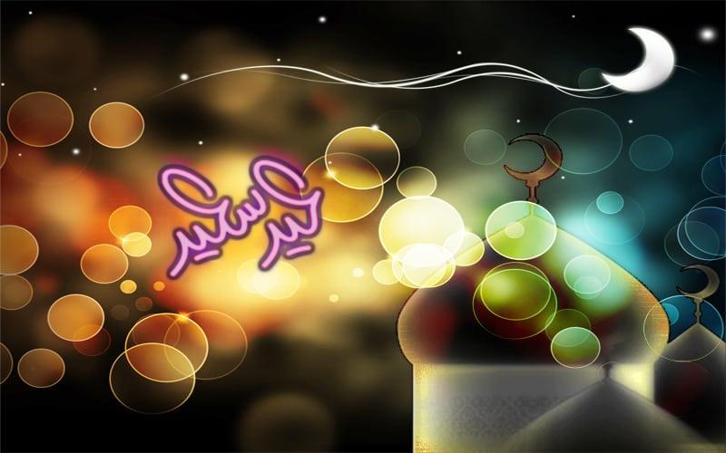 تهاني عيد الفطر المبارك (6)