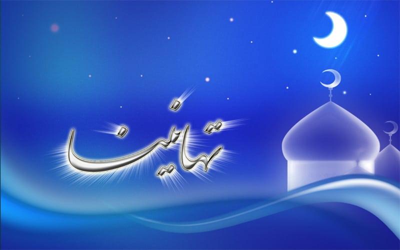 تهاني عيد الفطر المبارك (7)