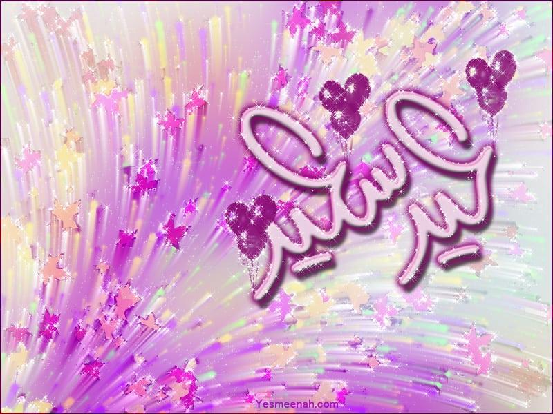 تهاني عيد الفطر المبارك (9)