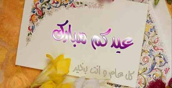 صور-بطاقات-تهنئة-عيد-الفطر-المبارك9
