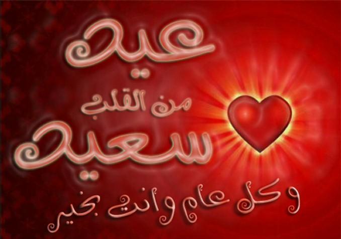 عيد سعيد رمضان
