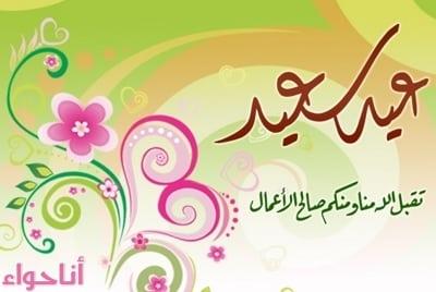 تهاني عيد الأضحي المبارك (10)-2
