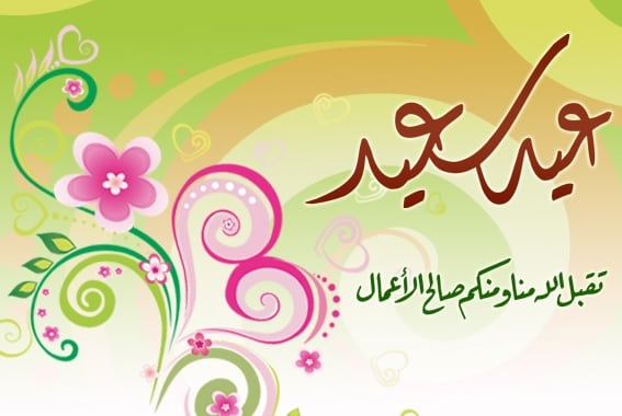 تهاني عيد الأضحي المبارك عيد سعيد تقبل الله منا ومنكم صالح الاعمال