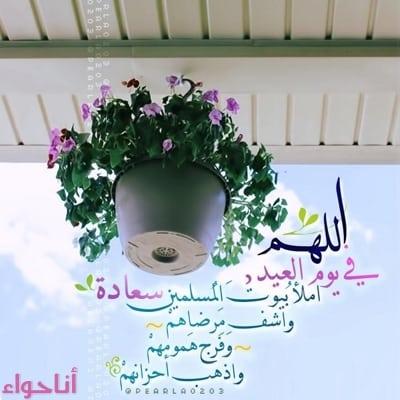 تهاني عيد الأضحي المبارك (11)-2