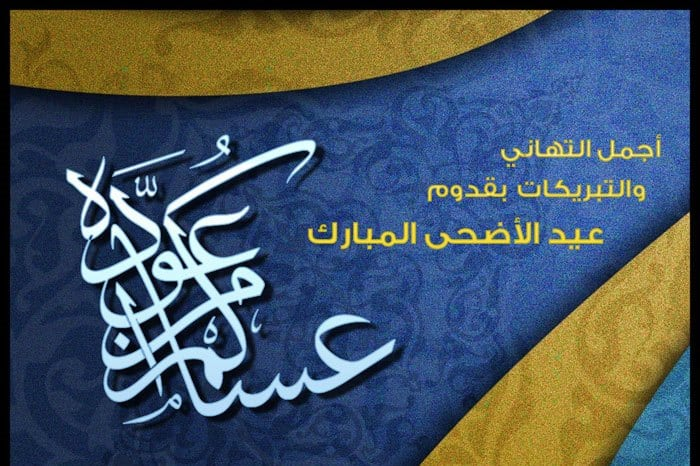 تهاني عيد الأضحي المبارك اجمل التهاني والتبريكات بقدوم عيد الاضحي المبارك