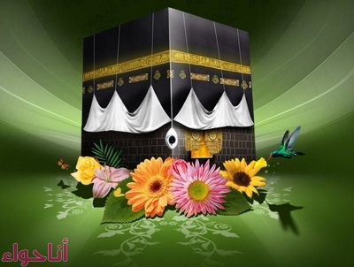 تهاني عيد الأضحي المبارك (15)-2