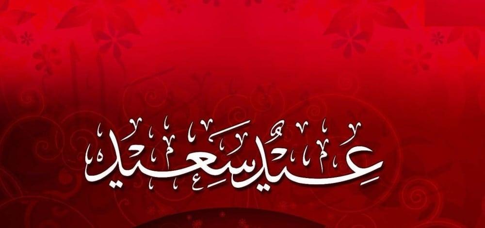 تهاني عيد الأضحي المبارك عيد سعيد