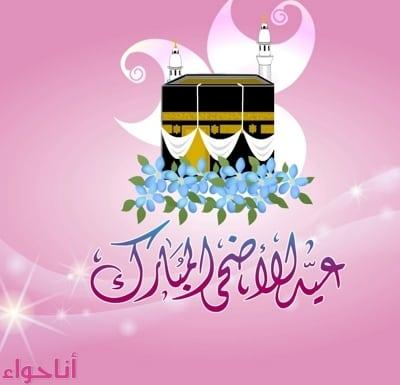تهاني عيد الأضحي المبارك (2)-2