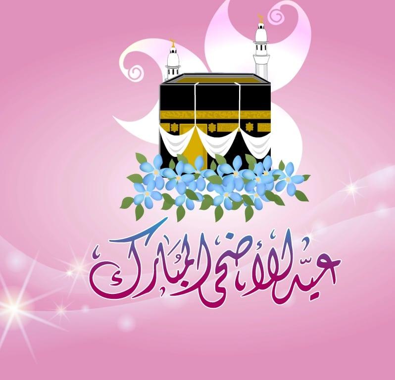 تهاني عيد الأضحي المبارك عيد الاضحي المبارك