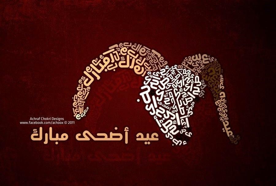 تهاني عيد الأضحي المبارك عيد اضحي مبارك