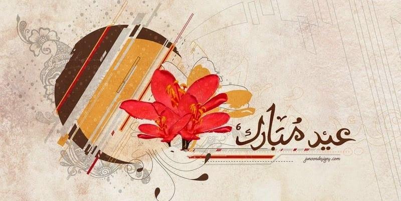 تهاني عيد الأضحي المبارك عيد مبارك