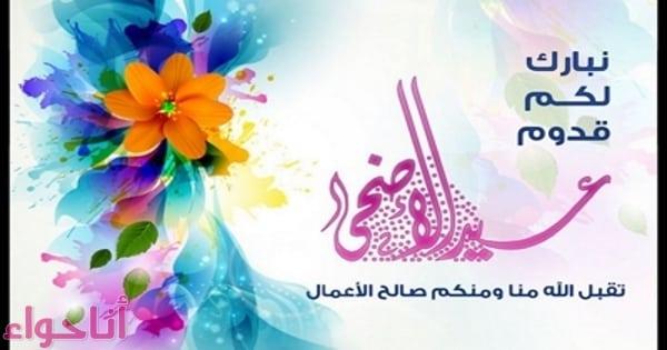 تهاني عيد الأضحي المبارك (26)-2-2