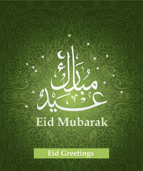 تهاني عيد الأضحي المبارك عيد مبارك eid mubarak