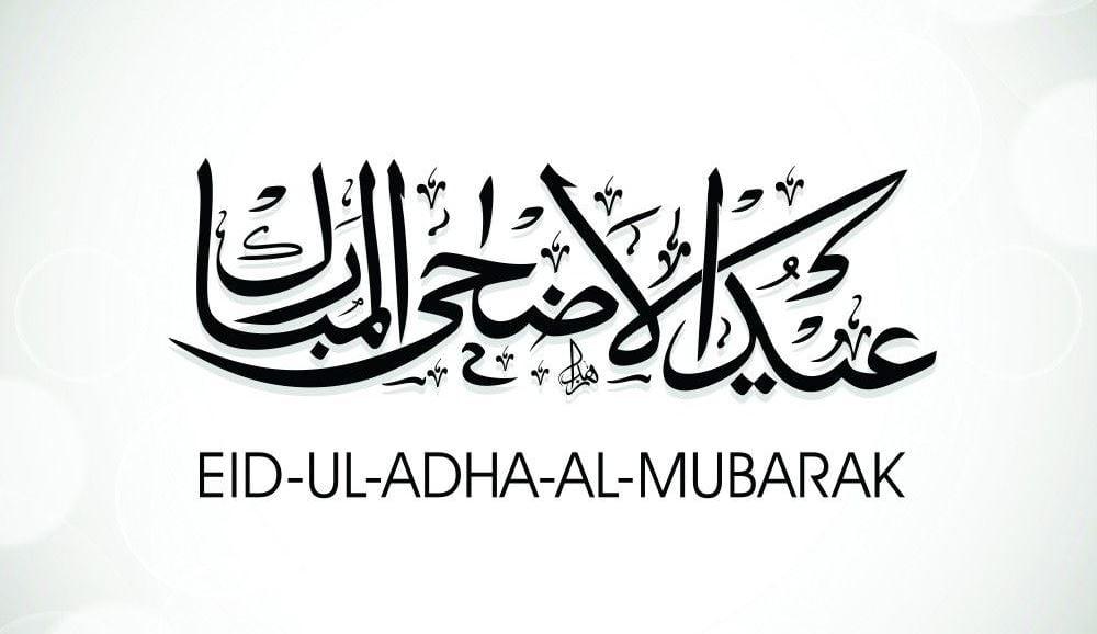 تهاني عيد الأضحي المبارك eiad ul adha al mubarak