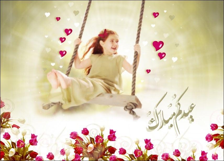 تهاني عيد الأضحي المبارك عيدكم مبارك