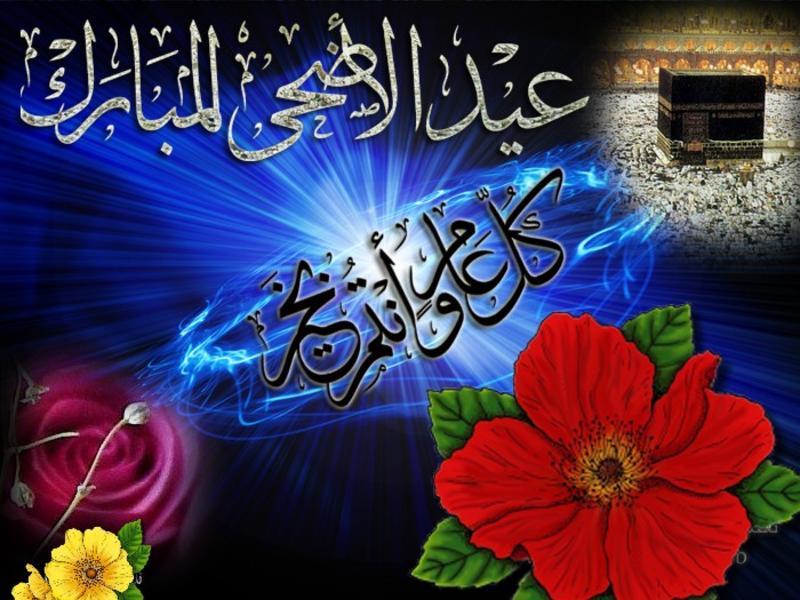 تهاني عيد الأضحي المبارك عيد الاضحي المبارك كل عام وانتم بخير