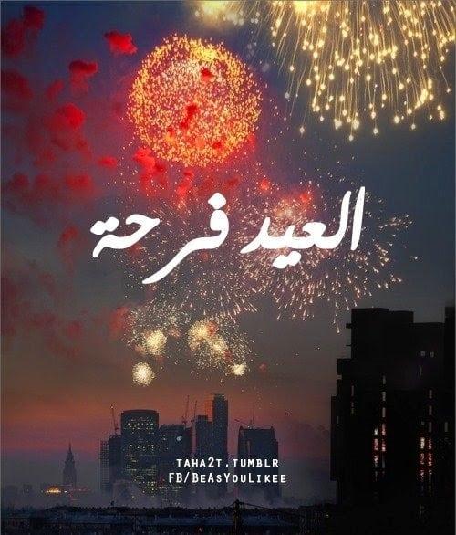 تهاني عيد الأضحي المبارك العيد فرحة